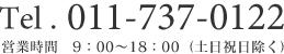 TEL:011-737-0122